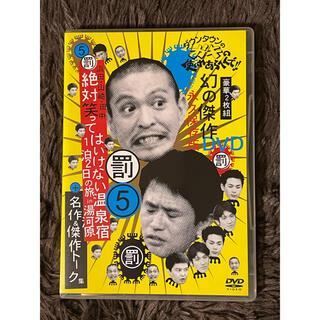 ダウンタウンのガキの使いやあらへんで!! 幻の傑作DVD永久保存版5(罰)浜田・(舞台/ミュージカル)