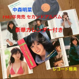 レコード極美!1982年発売 中森明菜 セカンドアルバム 豪華カレンダー付き