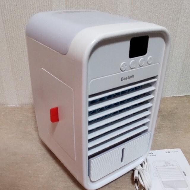 冷風機 Bestore スマホ/家電/カメラの冷暖房/空調(扇風機)の商品写真