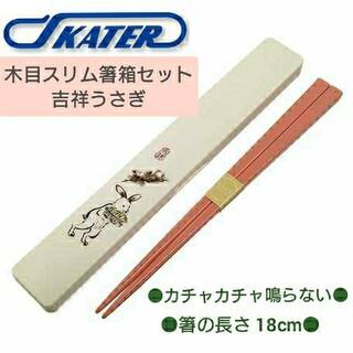 ◆新品◆木目スリム箸箱セット 吉祥うさぎ  スケーター お弁当 ランチ マイ箸(弁当用品)