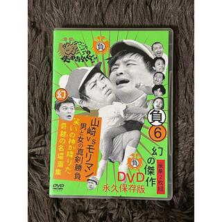 ダウンタウンのガキの使いやあらへんで!! 幻の傑作DVD永久保存版6(お笑い/バラエティ)