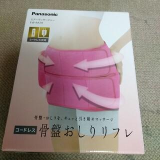 パナソニック(Panasonic)のパナソニックエアマッサージャー 骨盤おしりリフレ EW-RA79(マッサージ機)