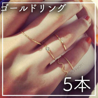レディース リング 指輪 5本 ピンキーリング 韓国 ゴールド 可愛い 人気