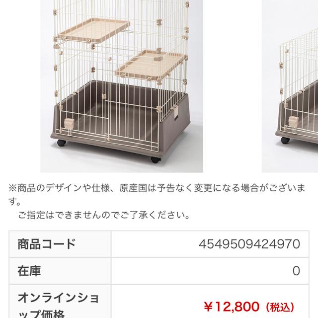 ペッツワン木製キャットケージ その他のペット用品(かご/ケージ)の商品写真