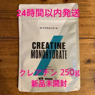 マイプロテイン(MYPROTEIN)のMYPROTEIN マイプロテイン クレアチン 250g 新品未開封(アミノ酸)