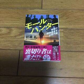 モールハンター 警察庁特命捜査官水野乃亜(文学/小説)