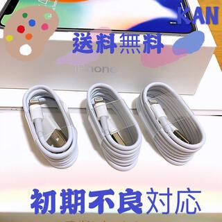 3本セットiPhone 充電器充電コード充電ケーブルライトニングケーブル純正品质
