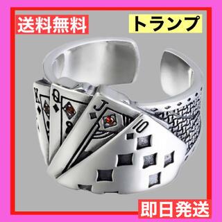 【大人気】トランプ ポーカー リング 指輪 フリーサイズ メンズ 【韓国】