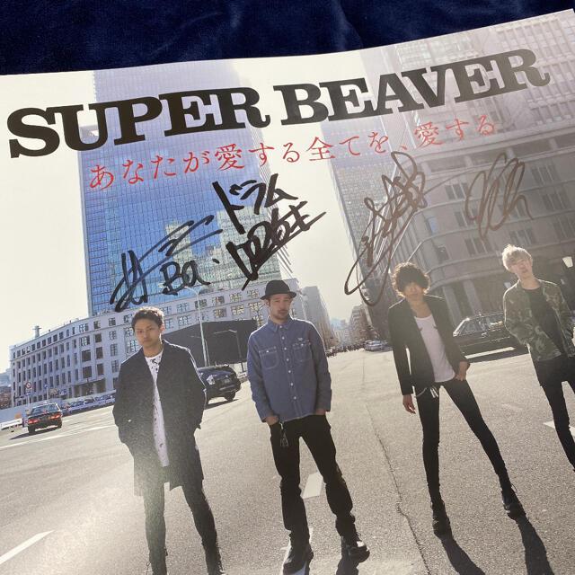 SUPER BEAVER 愛する サイン入りポスター エンタメ/ホビーのタレントグッズ(ミュージシャン)の商品写真