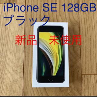 iPhone - iPhone SE 第2世代 (SE2) ブラック 128GB SIMフリー