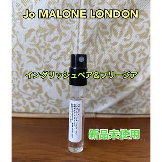 Jo Malone - イングリッシュペアー フリージア 1.5ml ジョーマローン Jo MALONE