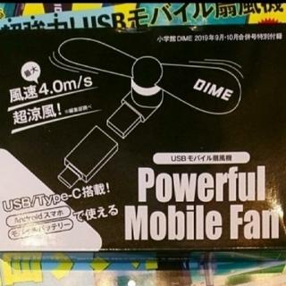 ショウガクカン(小学館)のDIMEダイム付録 USBモバイル扇風機 パワフルモバイルファン(扇風機)