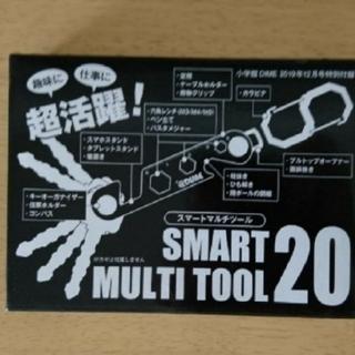 DIME付録 スマートマルチツール20