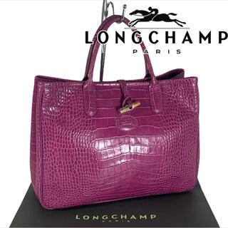 ロンシャン(LONGCHAMP)の✨美品✨ クロコ ロゾ Longchamp トートバッグ A4収納可(トートバッグ)