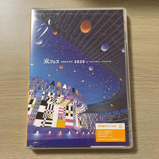 アラシ(嵐)のアラフェス2020 at 国立競技場 DVD(ミュージック)