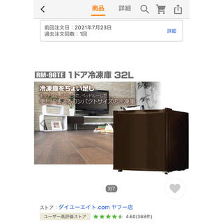 ROOMMATE 1ドア 冷凍庫 32L ブラウン RM-96TE 1ドア