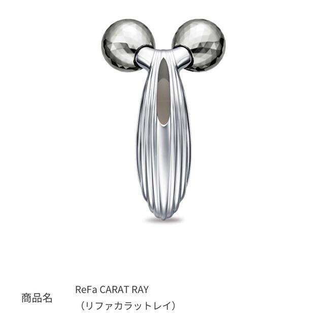 ReFa(リファ)のリファカラットレイ スマホ/家電/カメラの美容/健康(フェイスケア/美顔器)の商品写真