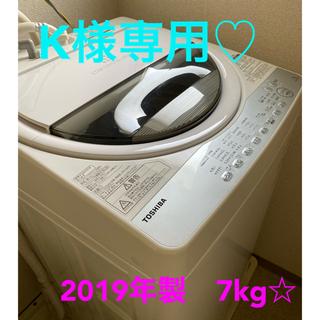 東芝 - 2019年製 TOSHIBA全自動洗濯機 7㎏