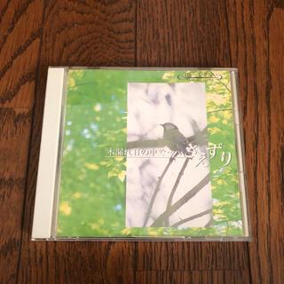 リラクゼーション サウンド CD(ヒーリング/ニューエイジ)