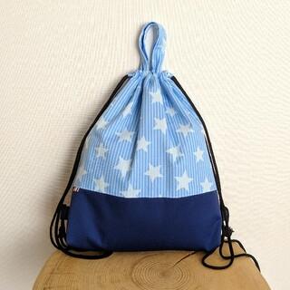 ナップサック型☆お着替え袋(水色・星)(バッグ/レッスンバッグ)