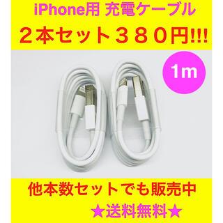 rt2 iPhone 充電ケーブル  1m  純正同等品質