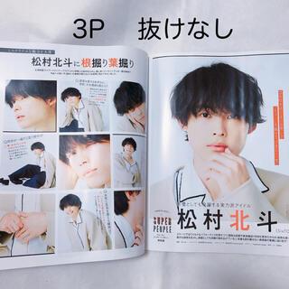 松村北斗 切り抜き VOCE 2021年3月号 雑誌 SixTONES