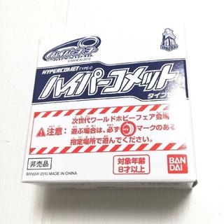 バンダイ(BANDAI)のハイパーコメット タイプゼロ 次世代ワールドホビーフェア 非売品 ヨーヨー(ヨーヨー)