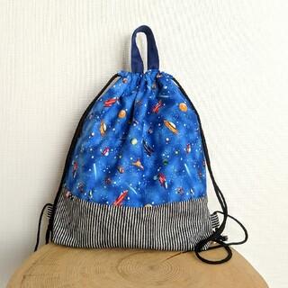 ナップサック型☆お着替え袋(ロケット・UFO)(バッグ/レッスンバッグ)