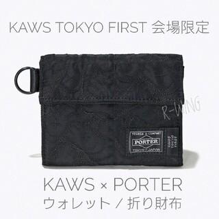 PORTER - PORTER/KAWS TOKYO FIRST会場限定 ウォレット (折り財布)