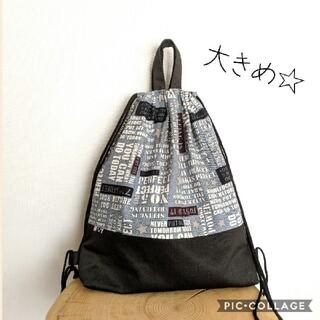 ナップサック型☆お着替え袋(大きめ・デニム風)(バッグ/レッスンバッグ)
