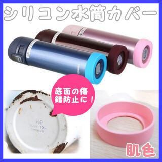 水筒カバー ステンレスボトル サーモスストロー ゴム スケーター 肌色(弁当用品)