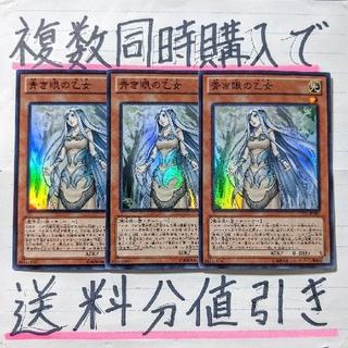 ユウギオウ(遊戯王)の【複数同時購入で送料分値引き!】青き眼の乙女 SR×3枚セット(シングルカード)