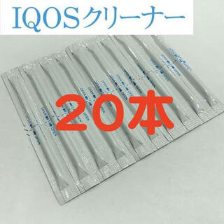IQOS アイコス クリーナー 20本 専用 掃除 綿棒(タバコグッズ)