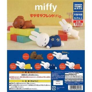 T-ARTS - 【即決】miffy ミッフィーすやすやフレンドFig.全5種セット