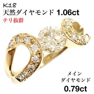 最高級 ダイヤモンド 1.06ct K18 ダイヤ リング 指輪 18金