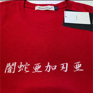 UNDERCOVER - 新品未使用 アンダーカバー undercover Tシャツ