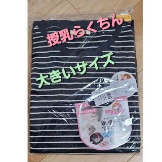 【最安値】5L 添い乳らくちんワンピース ネイビー(マタニティウェア)