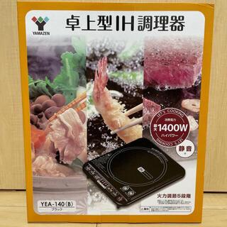 ヤマゼン(山善)の【新品】YAMAZEN 卓上型IH調理器 1400w(調理機器)