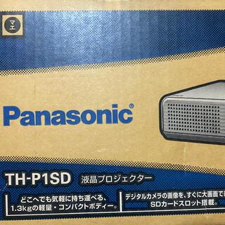 パナソニック(Panasonic)のプロジェクター(プロジェクター)