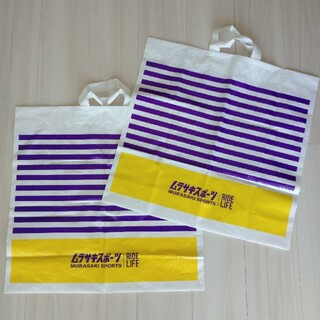 ムラサキスポーツ ショッパー ショップ袋 2枚セット(ショップ袋)