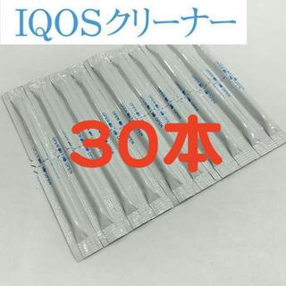 IQOS アイコス クリーナー 30本 専用 掃除 綿棒(タバコグッズ)