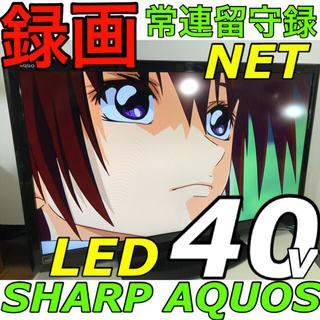 SHARP - 【録画インターネット】40型 シャープ 液晶テレビ AQUOSアクオスSHARP