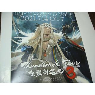 B2大 ポスター アニメ Thunderbolt Fantasy 東離劍遊紀3(印刷物)
