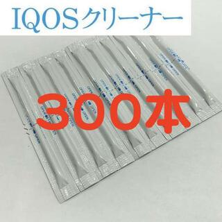 IQOS アイコス クリーナー 300本 専用 掃除 綿棒(タバコグッズ)