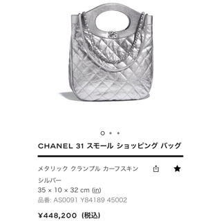 CHANEL - CHANEL 31スモールショッピングバッグ