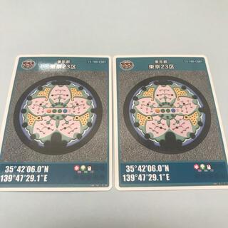 マンホールカード 東京都 東京23区 2枚(印刷物)