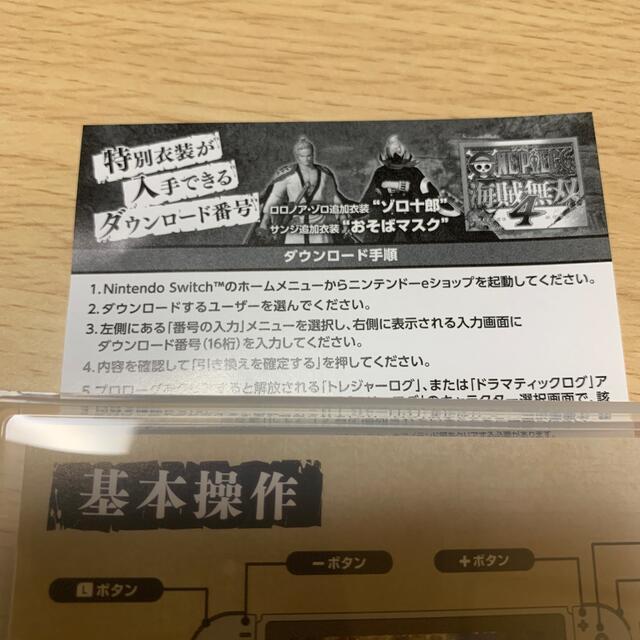 Nintendo Switch(ニンテンドースイッチ)のONE PIECE 海賊無双4 Switch エンタメ/ホビーのゲームソフト/ゲーム機本体(家庭用ゲームソフト)の商品写真