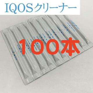 IQOS アイコス クリーナー 100本 専用 掃除 綿棒(タバコグッズ)