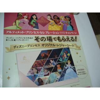 ポスター ディズニープリンセス アルティメット プリンセス・セレブレーション(印刷物)