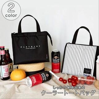 ランチバッグ 保冷バッグ お弁当 保冷 シンプル 保冷ランチバッグ(弁当用品)